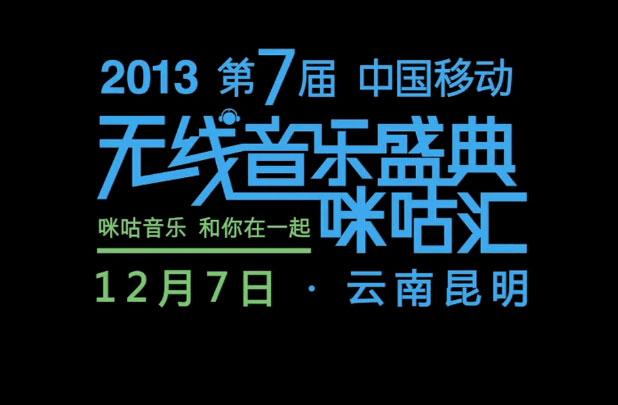 视频:2013咪咕音乐汇宣传片