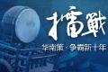 华南擂战争霸十年