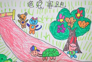 龟兔赛跑 作者:松松