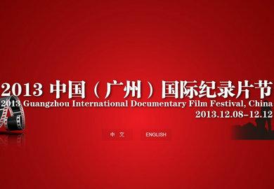 广州国际纪录片节淘片指南