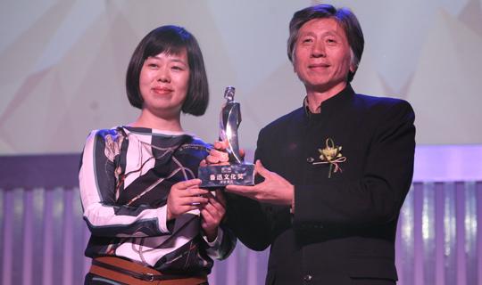 搜狐公司联席总裁王昕颁发年度文化艺术表现奖