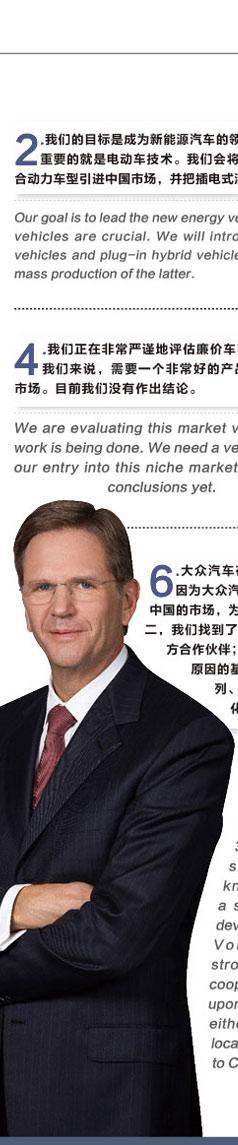 """思远 """"中国通""""指路大众中国"""