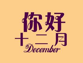 搜狐星座:十二月权威运势播报
