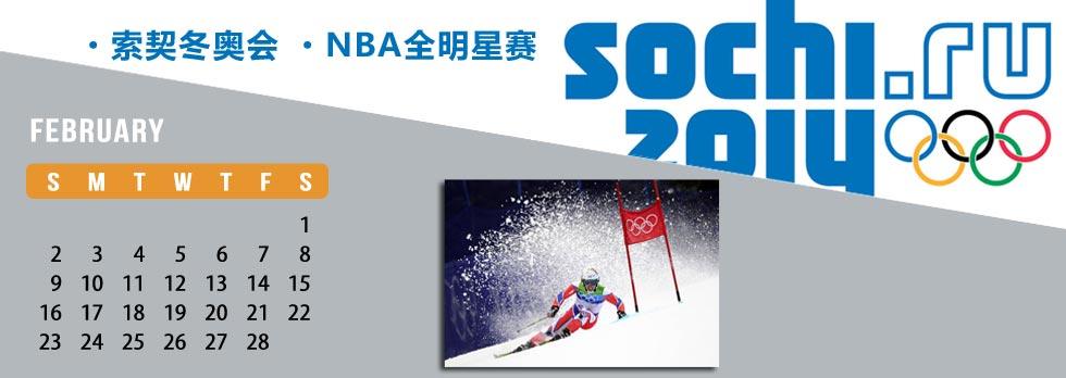 二月,索契冬奥会