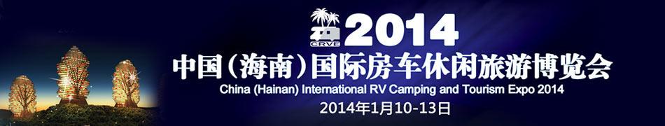 2014年中国(海南)国际房车休闲旅游博览会