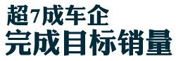 搜狐汽车:2013年车企销量目标完成率盘点