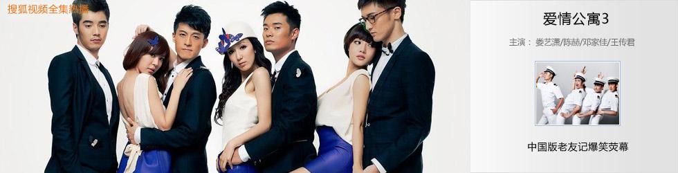 《爱情公寓3》,爱情公寓3,电视剧爱情公寓3,爱情公寓3下载,