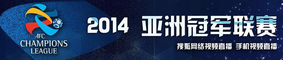 亚冠,亚冠联赛,2014亚冠,亚冠积分榜,亚冠赛程,广州恒大,山东鲁能,贵州人和,北京国安