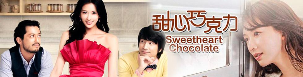 甜心巧克力,甜心巧克力电影,甜心巧克力在线观看,甜心巧克力下载,甜心巧克力剧情,甜心巧克力结局
