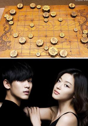 朝鲜象棋,来自星星的你