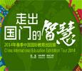 搜狐出国 教育展