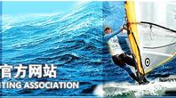 中国帆船帆板协会网