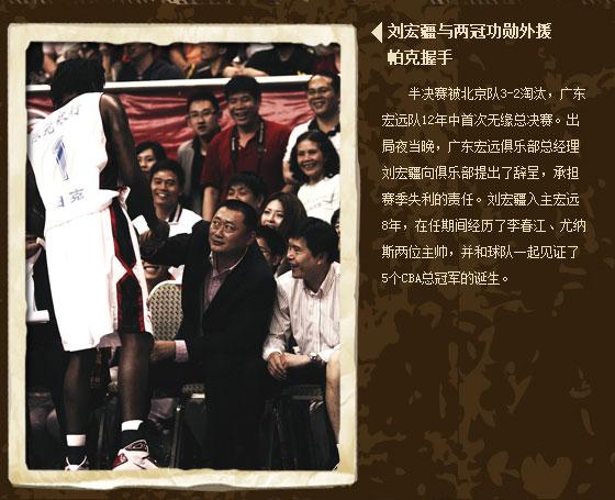 老照片:宏远王朝掌舵人刘宏疆 见证五冠的诞生