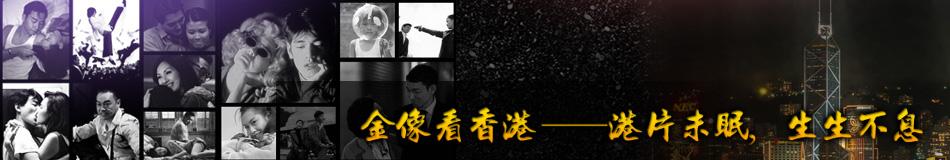 金马奖回顾:金马风月