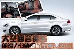大空间合资车 朗逸/K3等畅销车降1.39万!