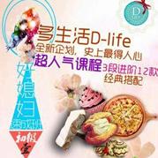 多生活D-life