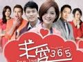 求爱365直播在线观看