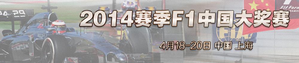 f1,F1,F1赛车,F1上海站,F1中国站,F1大奖赛,舒马赫,维特尔,莱科宁,罗斯伯格,汉密尔顿,法拉利,迈凯伦,梅赛德斯