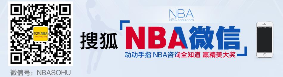 搜狐NBA微信