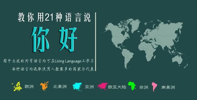 """图表说事儿:21种语言说""""你好"""""""