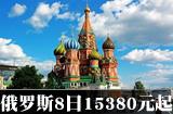俄罗斯风情8日15380元起