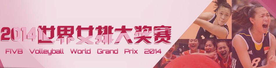 2014世界女排大奖赛,女排大奖赛赛程,女排大奖赛数据,女排大奖赛积分排名,女排大奖赛名单,女排大奖赛图片