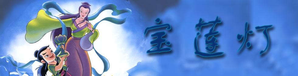 宝莲灯(1999)