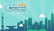 2014浦东国际车展