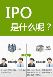 IPO是什么呢?