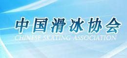 中国滑冰协会官方网站
