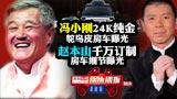 冯小刚24K鸵鸟皮房车 赵本山千万订制房车曝光