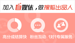 歡迎加入搜狐視頻自媒體