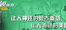 2014年沃尔沃中国公开赛