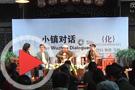 小镇对话:华人小剧场