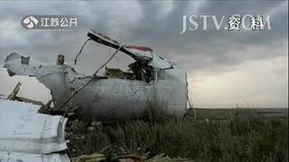 俄要求美国提供记录马航航班坠毁过程的卫星图片