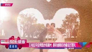 王祖蓝李亚男婚纱照曝光 明年迪斯尼办童话式婚礼