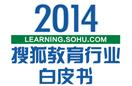 2014年搜狐教育行业白皮书