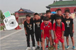 足球梦小球员逛北京城