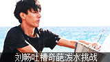 刘畅吐槽奇葩泼水挑战