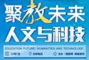 搜狐教育盛典