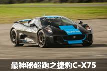 �����س���֮�ݱ�C-X75