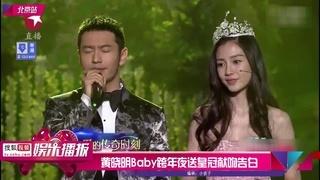 黄晓明Baby跨年夜送皇冠献吻告白 甜蜜惹人眼红