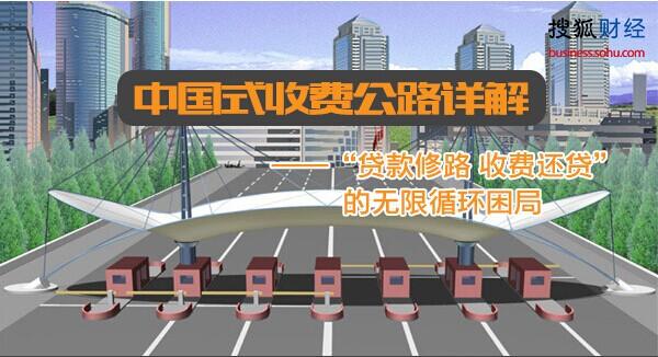中国式收费公路详解