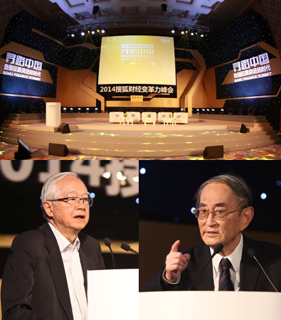 搜狐财经,会展频道,搜狐2011财经媒体总编辑年会