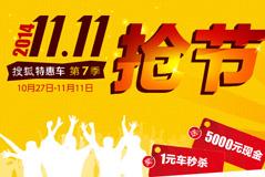 搜狐特惠车 第七季