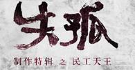 """""""民工天王""""特辑"""