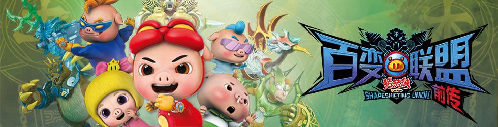 猪猪侠9,动画片猪猪侠9,猪猪侠9高清,猪猪侠9在线观看,猪猪侠9剧情,猪猪侠9全集
