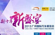 2013广州车展