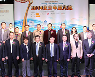 2014北京车展大奖回顾