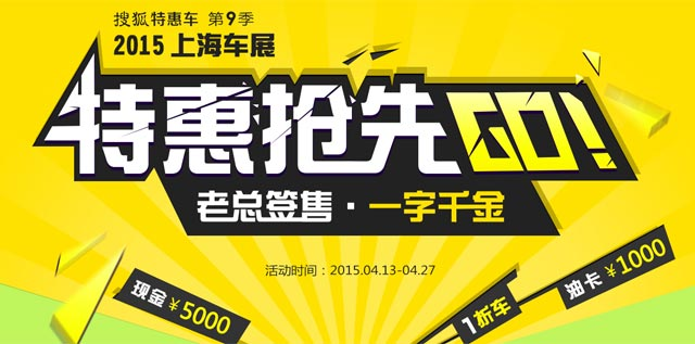 2015上海车展 特惠抢先go